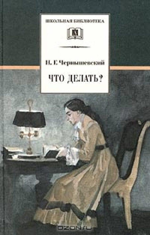 Что делать? - краткое содержание романа Чернышевского