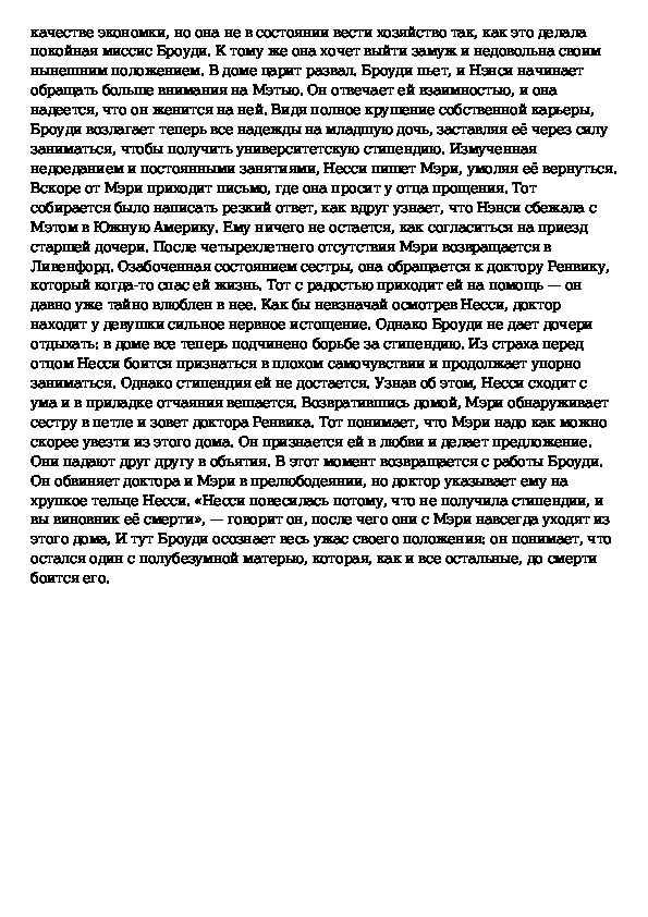 Замок Броуди - краткое содержание романа Кронина