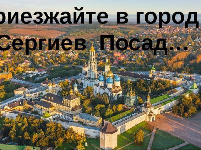 Доклад на тему Сергиев посад: Золотое кольцо России