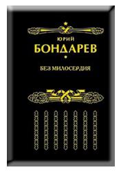 Писатель Юрий Бондарев. Жизнь и творчество