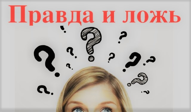 Сочинение Что лучше: горькая правда или сладкая ложь?