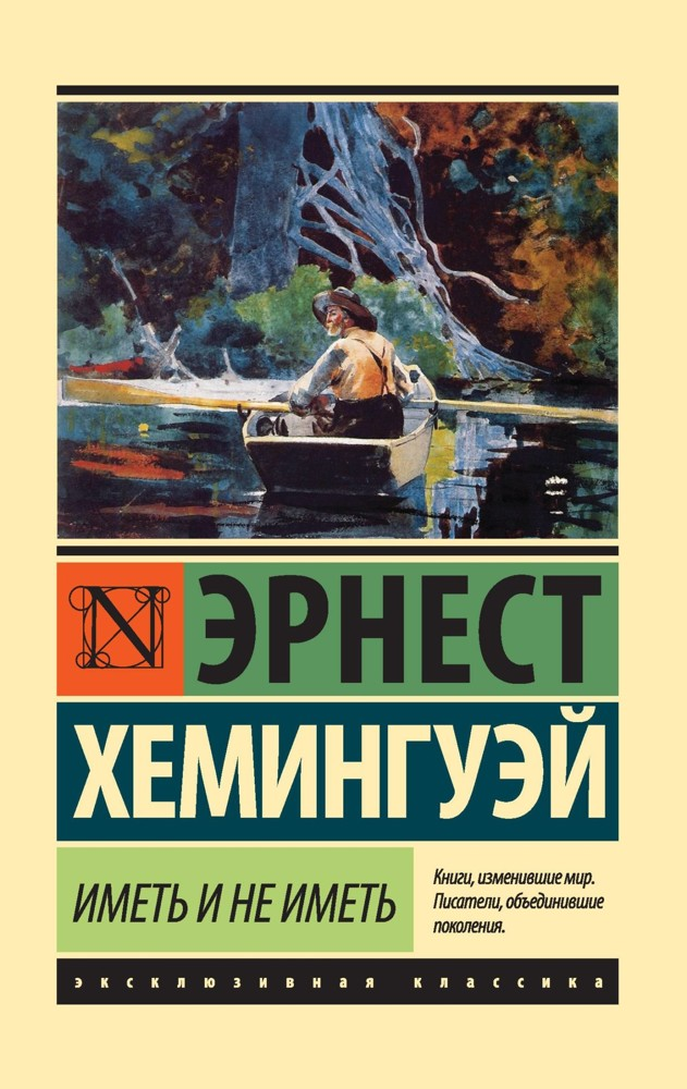 Краткое содержание произведений Хемингуэя