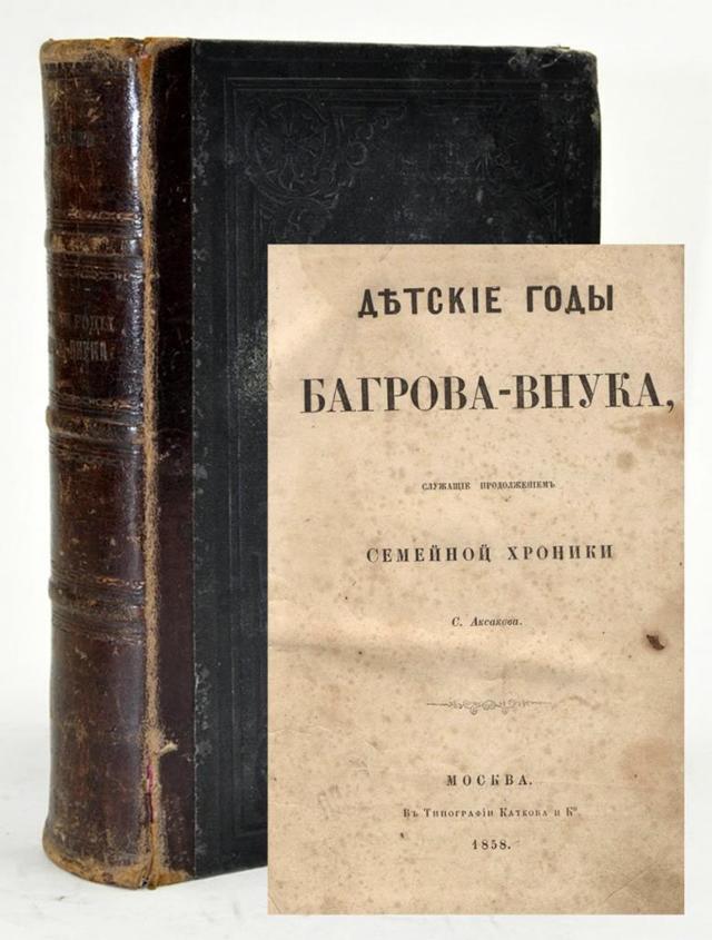 Жизнь и творчество Сергея Аксакова