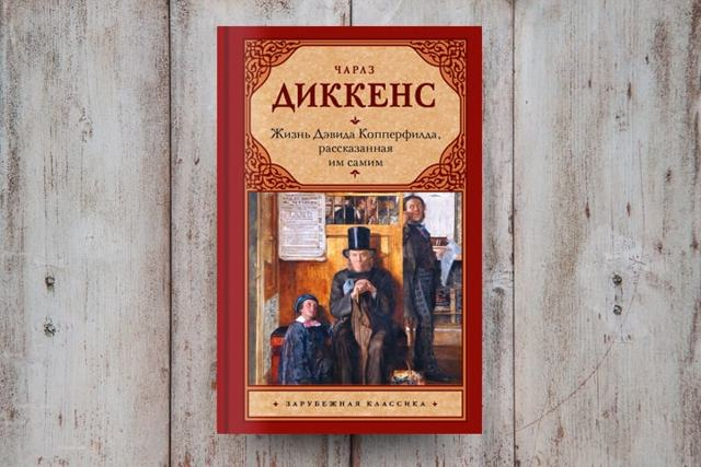 Краткое содержание произведений Диккенса