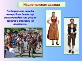 Население и культура Австрии - сообщение (3 класс Окружающий мир)