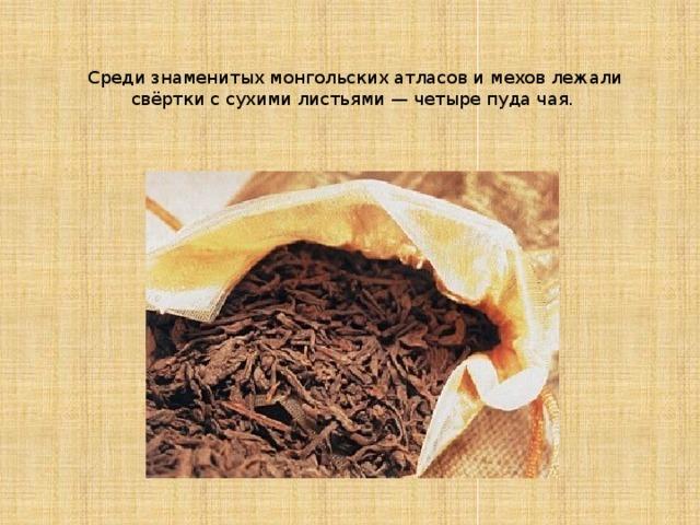 Как на Руси появился чай? сообщение доклад 3 класс