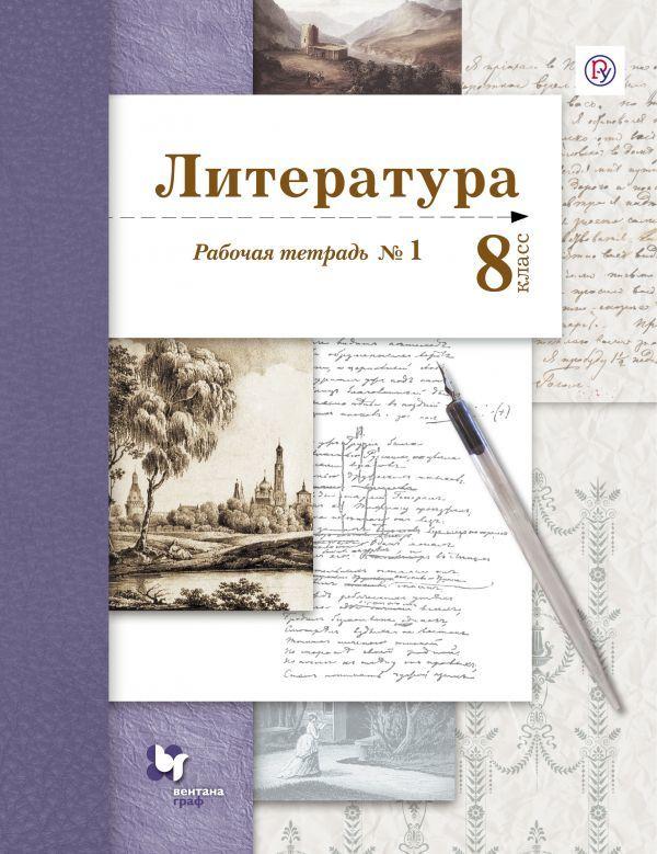 Жизнь и творчество Николая Гоголя