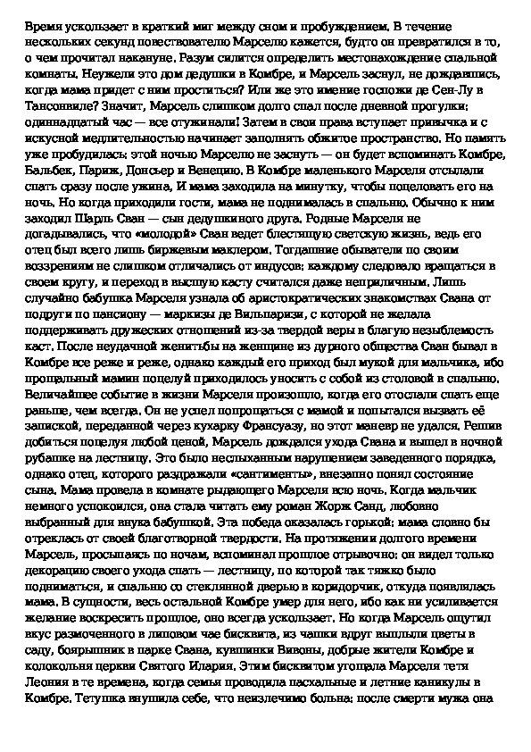 По направлению к Свану - краткое содержание романа Пруста