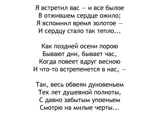 Анализ стихотворения К.Б. Я встретил вас и все былое... Тютчева