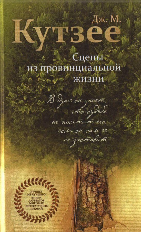 Бесплодная земля - краткое содержание поэмы Томас Элиот