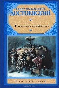 Униженные и оскорблённые - краткое содержание романа Достоевского