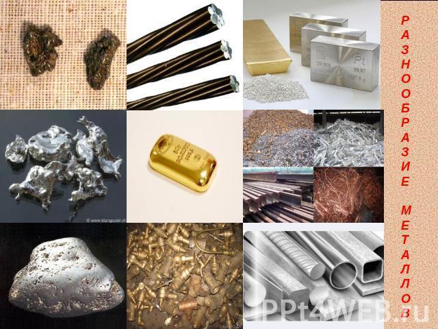 Сообщение Использование металлов в искусстве (9 класс химия) доклад