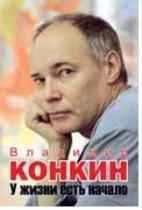 Волчья стая - краткое содержание рассказа Быкова