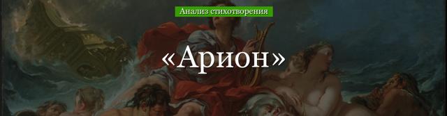 Арион - греческий поэт (сообщение доклад 6 класс литература рассказ)
