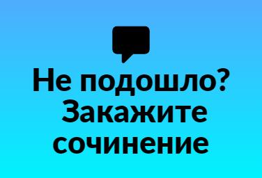 Нужны ли России Базаровы - сочинение для 10 класса