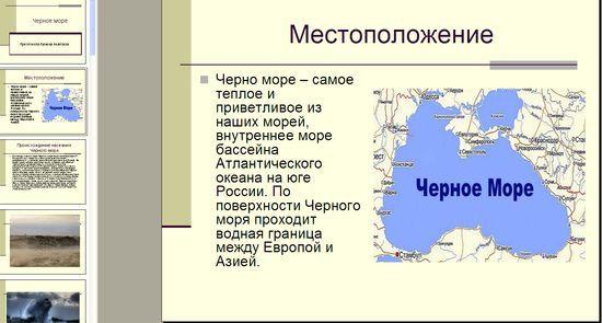 Черное море сообщение доклад (2, 3, 4 класс окружающий мир)