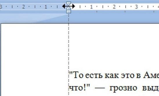 Что такое абзац в тексте?