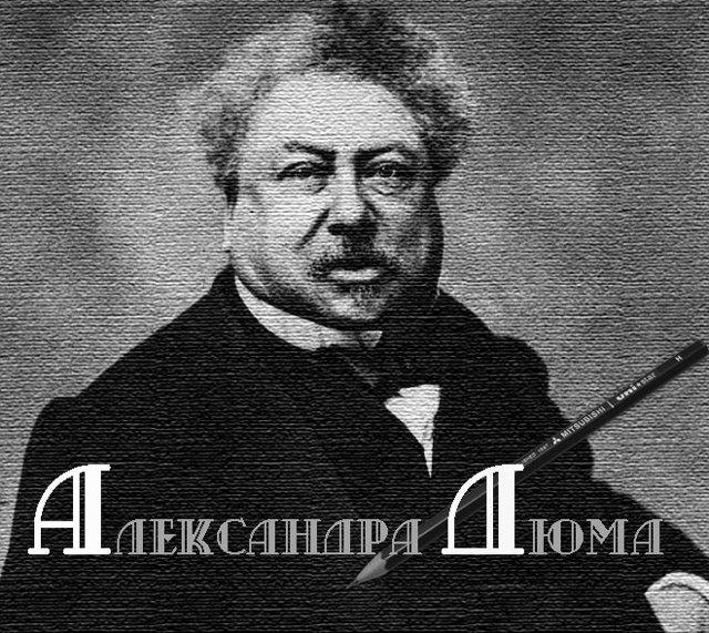 Краткое содержание романов Александра Дюма
