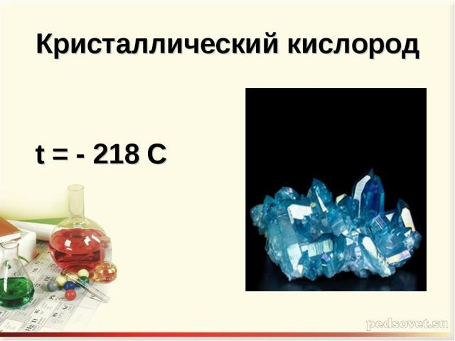 Кислород сообщение доклад по химии 9 класс