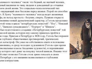 Петербургские повести - краткое содержание Гоголя