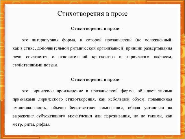 Анализ стихотворения Русский язык Тургенева