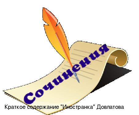 Иностранка - краткое содержание повести Довлатова