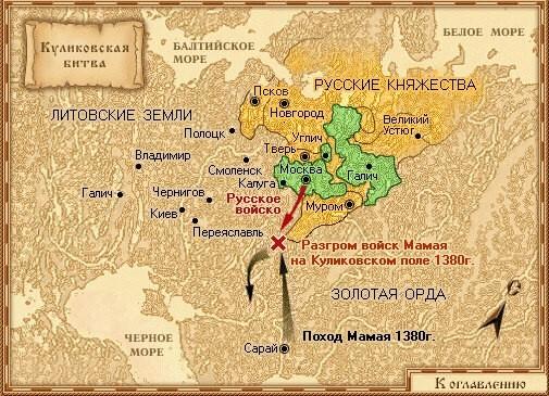 Куликовская битва и ее значение кратко 4 класс