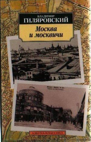 Москва и москвичи - краткое содержание книги Гиляровского