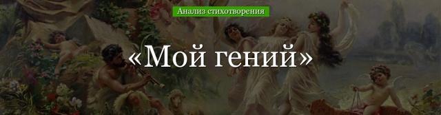 Анализ стихотворений Батюшкова