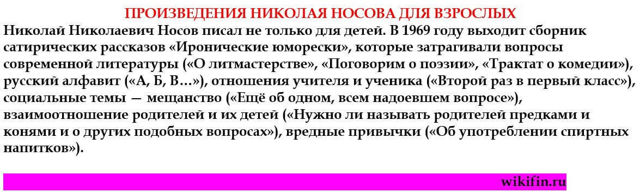 Писатель Николай Носов. Жизнь и творчество