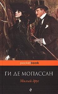 Милый друг - краткое содержание романа Мопассана