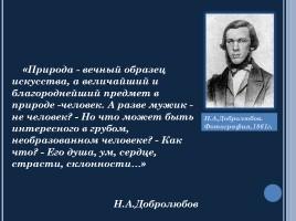 Анализ рассказа Смерть Тургенева