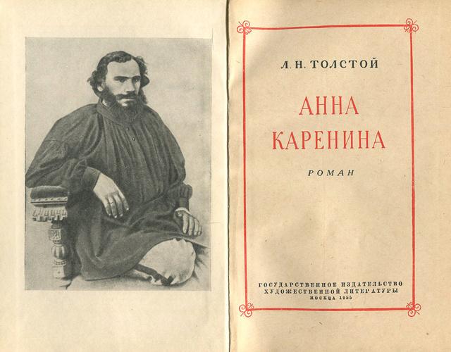 Образ и характеристика Константина Левина в романе Анна Каренина Толстого сочинение