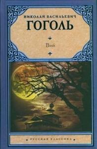 Вий - краткое содержание повести Гоголя