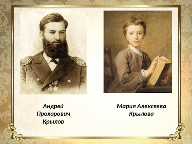 Хронологическая таблица Ивана Крылова (жизнь и творчество)