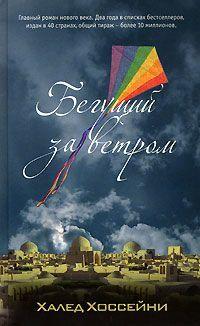 Бегущий за ветром - краткое содержание романа Хоссейни