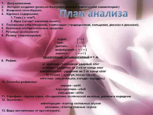 Анализ стихотворения Я научилась мудро жить Ахматова