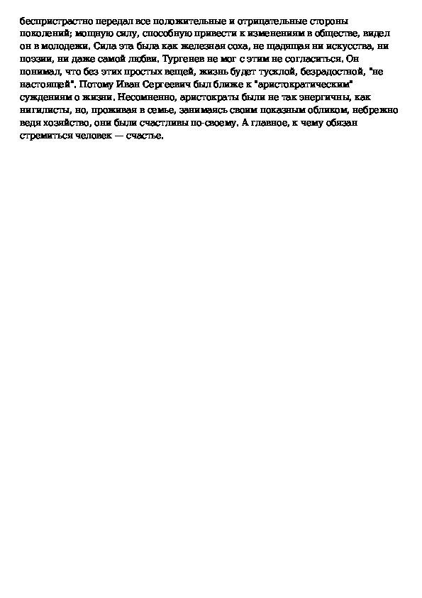 Сочинение Проблема отцов и детей (по роману Тургенева)