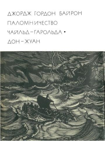 Паломничество Чайльд-Гарольда - краткое содержание романа Байрона