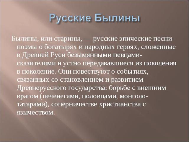 Былины - сообщение доклад (4, 7 класс Литература)