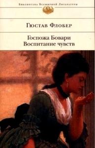 Госпожа Бовари - краткое содержание романа Флобера