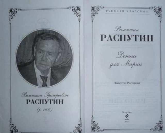 Хронологическая таблица Валентина Распутина (жизнь и творчество)