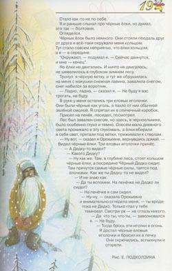 Краткое содержание произведений Коваля