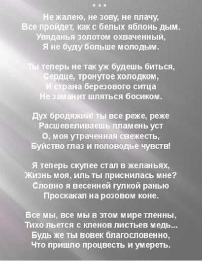Анализ стихотворения Есенина Не жалею, не зову, не плачу...