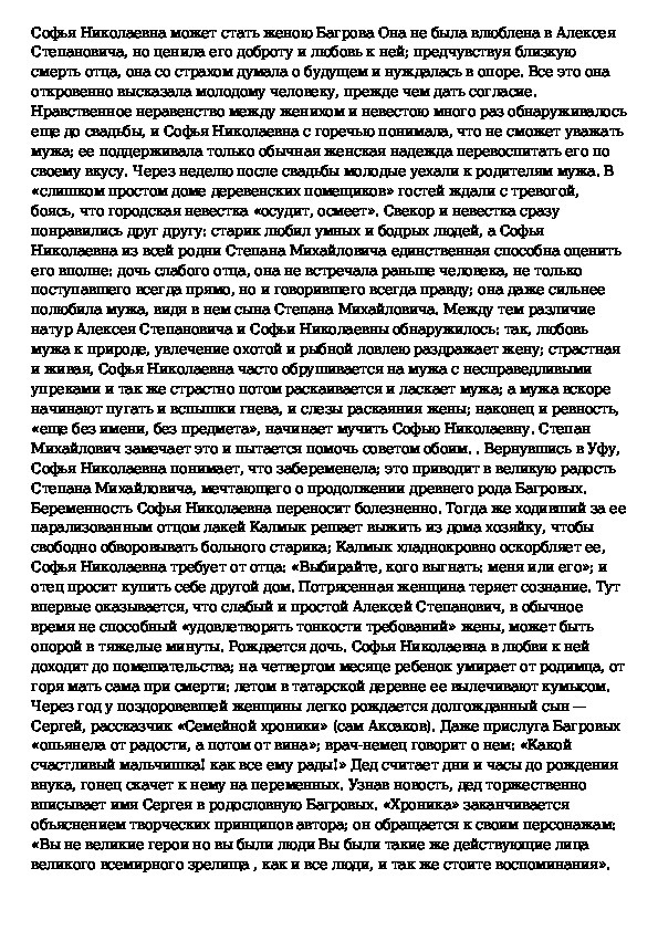 Аксаков - краткое содержание произведений