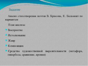 Анализ стихотворения Антоний Брюсова