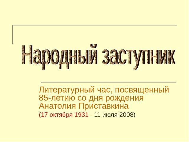 Краткое содержание произведений Приставкина
