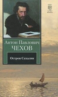 Остров Сахалин - краткое содержание рассказа Чехова