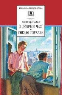 Жизнь и творчество Виктора Розова