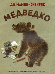 Жизнь и творчество Мамина-Сибиряка